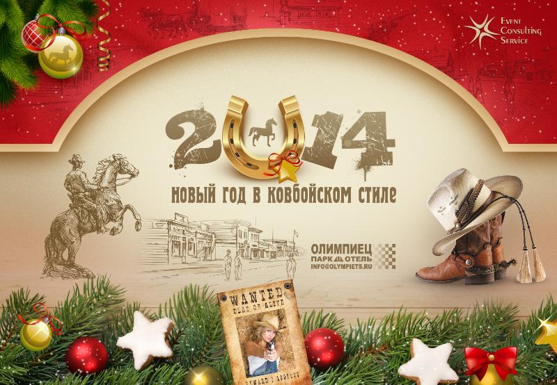 Новый год сценарий для гостей